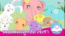 รวมเพลง กระต่าย พะยูน ลูกช้าง ขี้เซา by KidsOnCloud