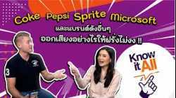 Coke, Pepsi, Sprite, Microsoft และแบรนด์อื่นๆ ออกเสียงอย่างไรให้ฝรั่งไม่งง !!