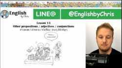 เรียนภาษาอังกฤษออนไลน์ฟรี - B1 L13 - คำบุพบท คำขยาย คำเชื่อม ต่างๆ ที่สำคัญ