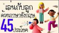 ฝึกเด็กสองภาษาด้วย 45 ประโยคภาษาอังกฤษ ใช้เวลาเล่นกับเด็กๆ