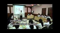 ภาษาไทย ม.6 การเขียนบันเทิงคดี เรื่องสั้น ครูประทีป ศรีรุ่งเรือง