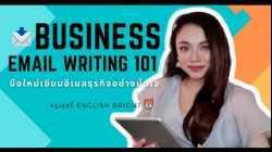 ตัวอย่างคอร์ส Business Email Writing 101 มือใหม่เขียนอีเมลธุรกิจอย่างมั่นใจ