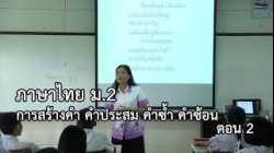 ภาษาไทย ม.2 การสร้างคำ คำประสม คำซ้ำ คำซ้อน ตอนที่ 2 ครูสมศรี เขียวชะอุ่ม