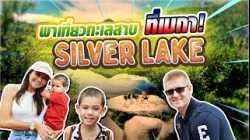 พาเที่ยวทะเลสาบ SILVER LAKE ที่เมกา!