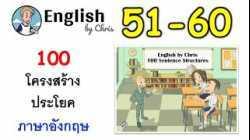 ฝึกโครงสร้างประโยคภาษาอังกฤษ ชุดที่ 6 ( 51-60 )