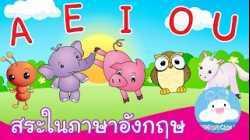 เรียนรู้สระทั้งห้าตัวในภาษาอังกฤษ A E I O U