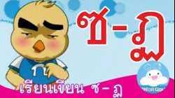 สื่อการสอน เรียนเขียน ฆ ระฆัง - ฏ ปฏัก by KidsOnCloud