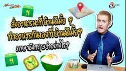 สั่งอาหารมาที่บ้านดีมั้ย หรือ ทำอาหารกันเองที่บ้านดีมั้ย ภาษาอังกฤษว่าอย่างไร ?