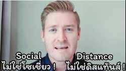 Social ไม่ใช่โซเชี่ยว !! Distance ไม่ใช่ดิสแท้นส์ !! #อดัมไลฟ์