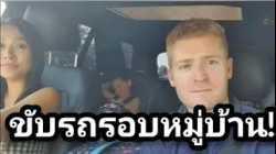 ขับรถรอบหมู่บ้าน ชมโรงเรียนลูก #อดัมไลฟ์
