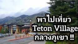 มาเที่ยว Teton Village กลางภูเขา #อดัมไลฟ์