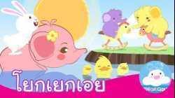 โยกเยกเอยช้างน้อย บทร้องเล่นสำหรับเด็ก by KidsOnCloud