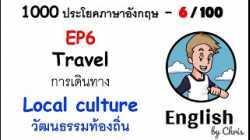 EP 6/100 - วัฒนธรรมท้องถิ่น ✦ 1000 ประโยคภาษาอังกฤษในชีวิตประจำวัน ✦ English by Chris