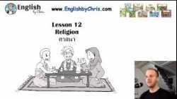 เรียนภาษาอังกฤษฟรี!!! Online B3 L12 - ศาสนา Religion