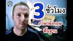 3 ชั่วโมง!!! พื้นฐานภาษาอังกฤษโดย English by Chris