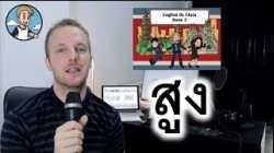 เรียนภาษาอังกฤษฟรีโดย English by Chris ระดับสูง B3