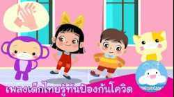 #stayhome #withme #เพลงเด็กโควิด เพลงเด็กไทยรู้ทันป้องกันโควิด by KidsOnCloud
