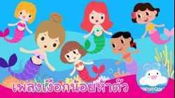 เพลงเด็ก เงือกน้อยห้าตัว by KidsOnCloud