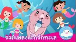 รวมเพลงเด็กรักทะเล พะยูนน้อยมาเรียม ระบำชาวเกาะ เราเป็นสัตว์น้ำ เงือกน้อยห้าตัว by KidsOnCloud
