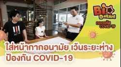 ใส่หน้ากากอนามัย เว้นระยะห่าง ป้องกัน COVID-19 | Bio O-YEAH! ถอดรหัส COVID-19 [Mahidol Kids]